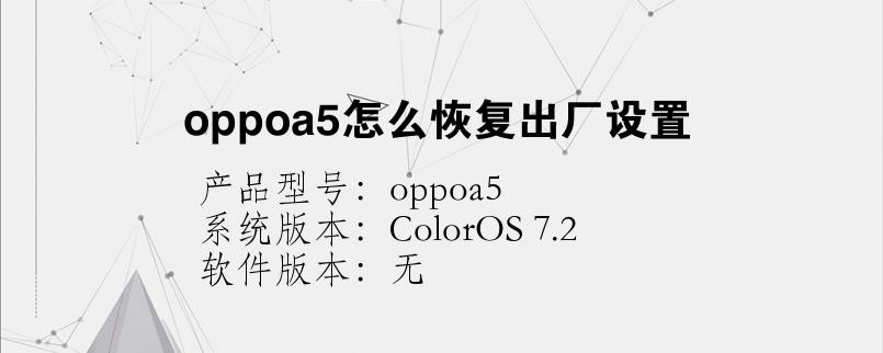 手机知识:oppoa5怎么恢复出厂设置