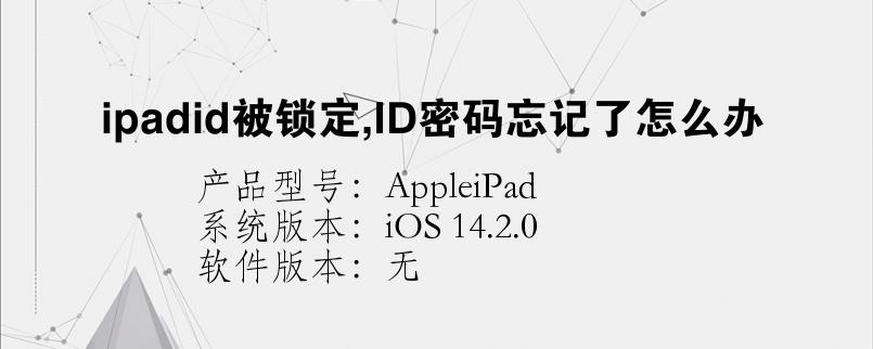 ipadid被锁定,ID密码忘记了怎么办