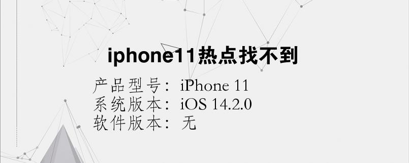 手机知识:iphone11热点找不到