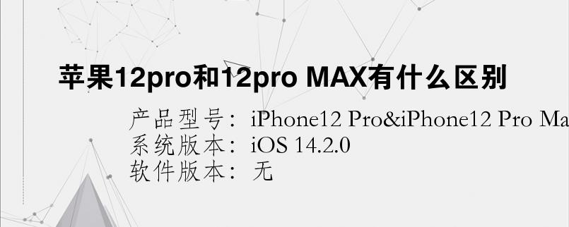 苹果12pro和12pro MAX有什么区别