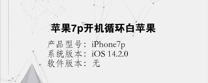 手机知识:苹果7p开机循环白苹果