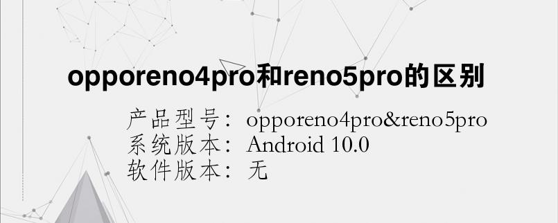 手机知识:opporeno4pro和reno5pro的区别