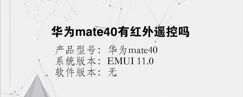 手机知识:华为mate40有红外遥控吗