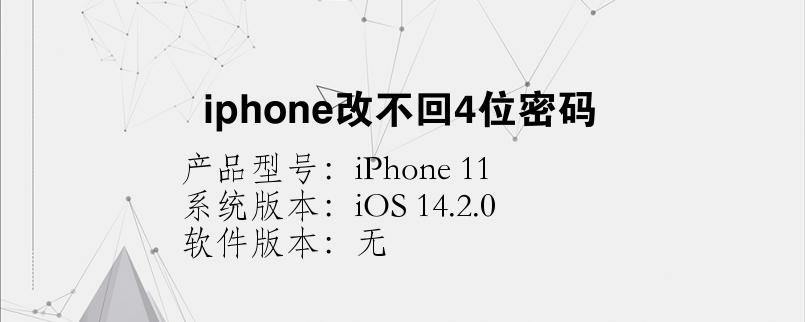手机知识:iphone改不回4位密码