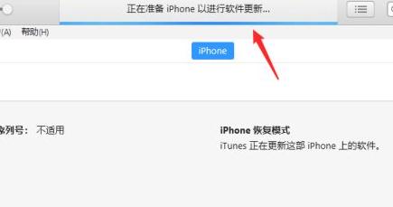 苹果14.0系统怎么降级第6步