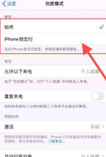 苹果手机怎么阻止所有来电第4步
