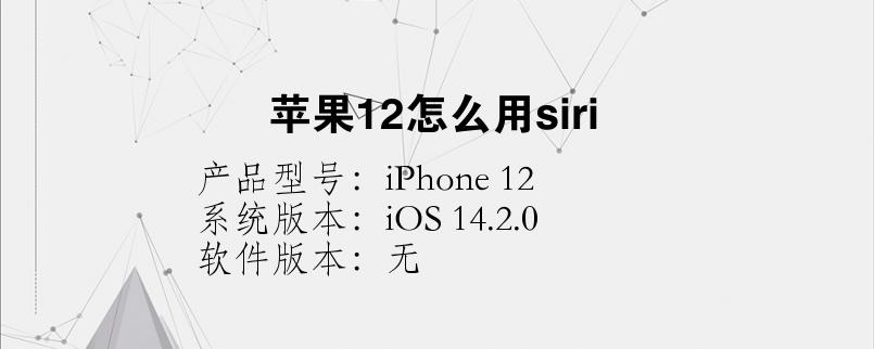 手机知识:苹果12怎么用siri