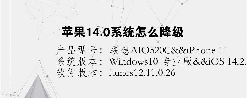 手机知识:苹果14.0系统怎么降级