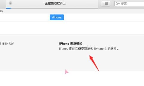苹果14.0系统怎么降级第5步
