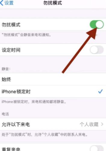 苹果手机怎么阻止所有来电第3步