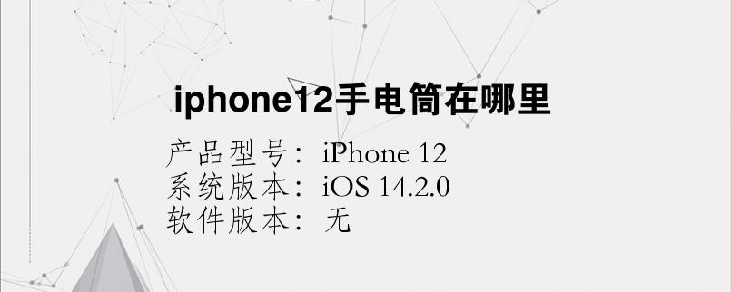 手机知识:iphone12手电筒在哪里