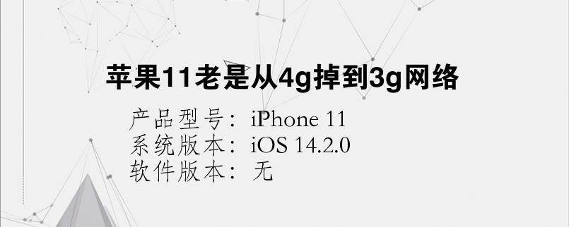 手机知识:苹果11老是从4g掉到3g网络