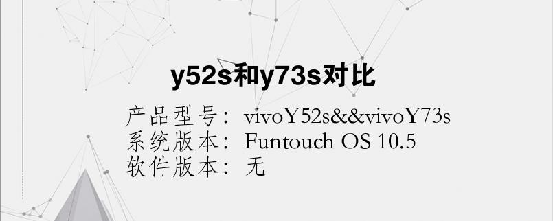 手机知识:y52s和y73s对比