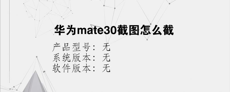 综合科技教程:华为mate30截图怎么截