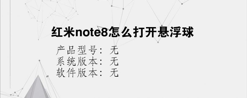 综合科技教程:红米note8怎么打开悬浮球