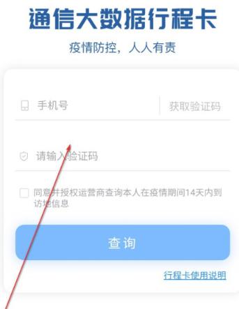 通讯大数据行程卡二维码怎么申请第5步