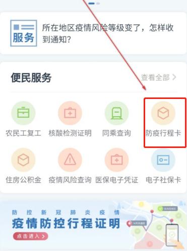 通讯大数据行程卡二维码怎么申请第4步