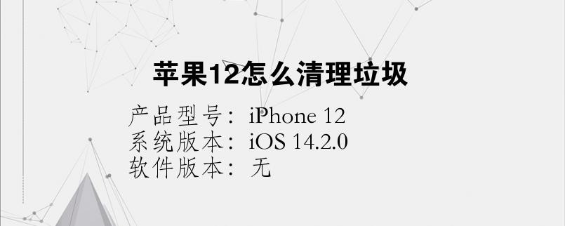 手机知识:苹果12怎么清理垃圾