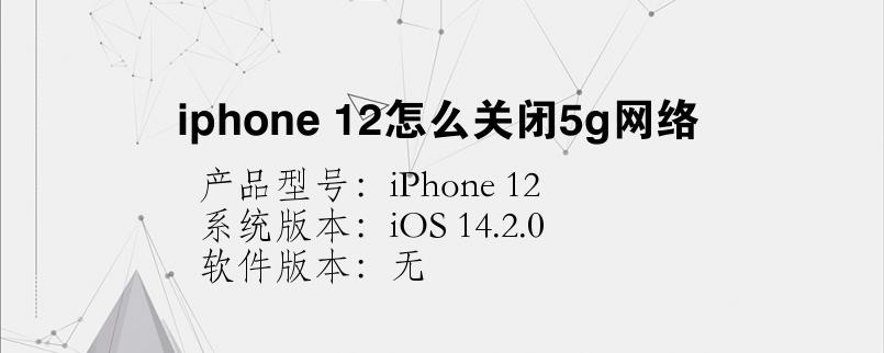 手机知识:iphone 12怎么关闭5g网络