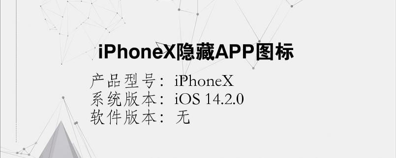 iPhoneX隐藏APP图标