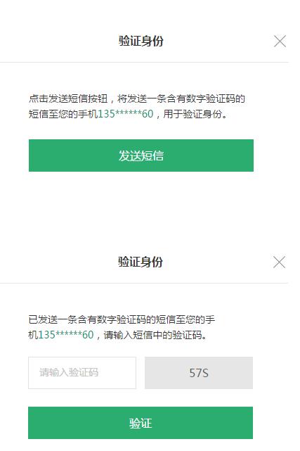 oppo账户忘记了密码第3步
