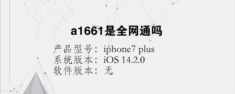 手机知识:a1661是全网通吗