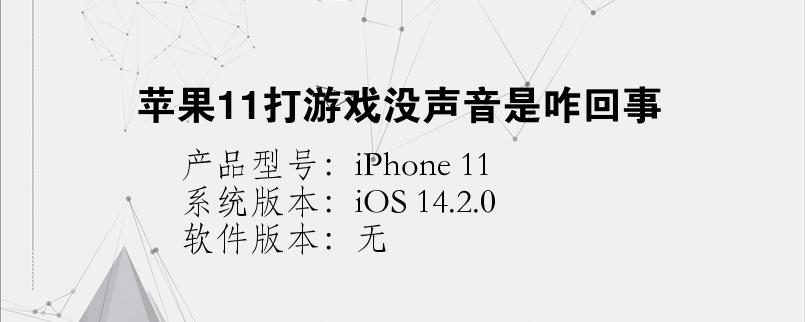 手机知识:苹果11打游戏没声音是咋回事