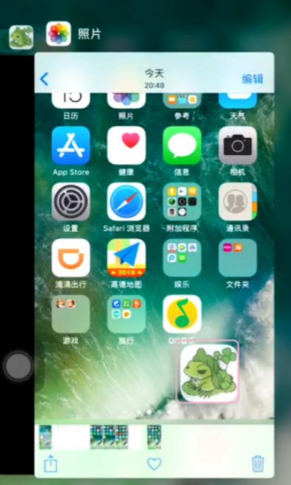 iPhoneX隐藏APP图标第3步