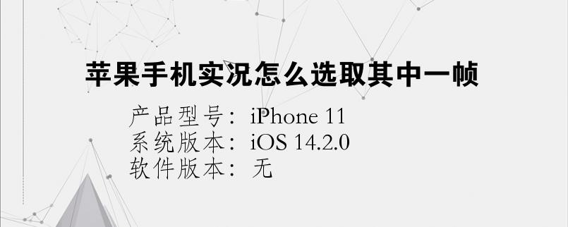手机知识:苹果手机实况怎么选取其中一帧