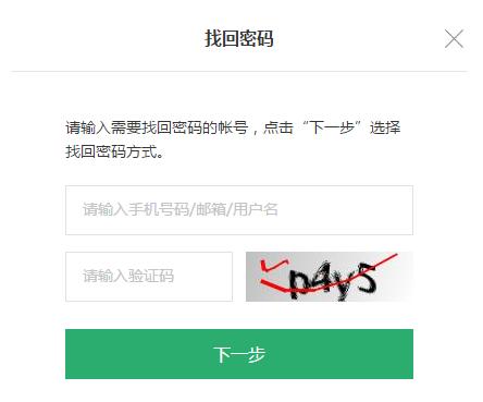 oppo账户忘记了密码第2步
