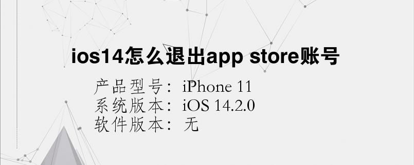 手机知识:ios14怎么退出app store账号