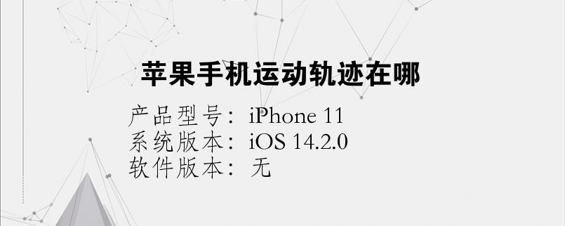 手机知识:苹果手机运动轨迹在哪