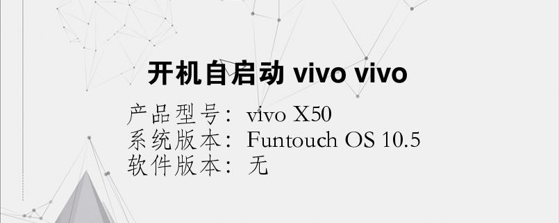 手机知识:开机自启动 vivo vivo