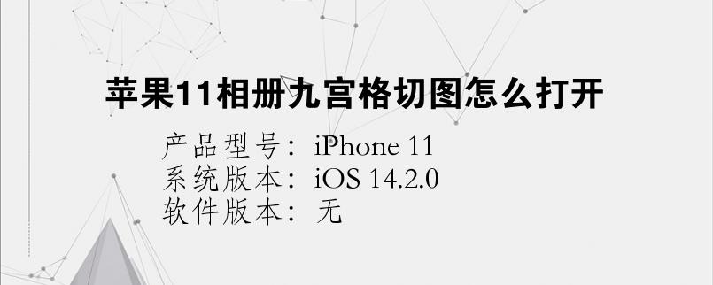 手机知识:苹果11相册九宫格切图怎么打开