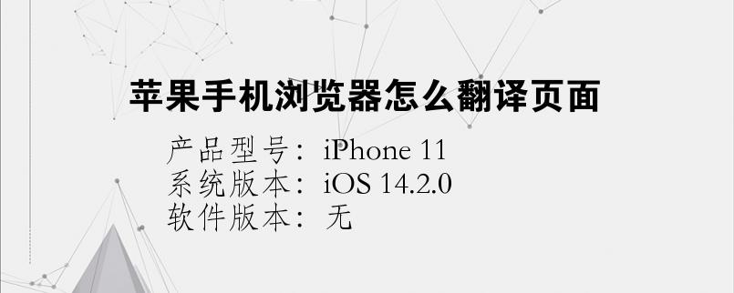 手机知识:苹果手机浏览器怎么翻译页面