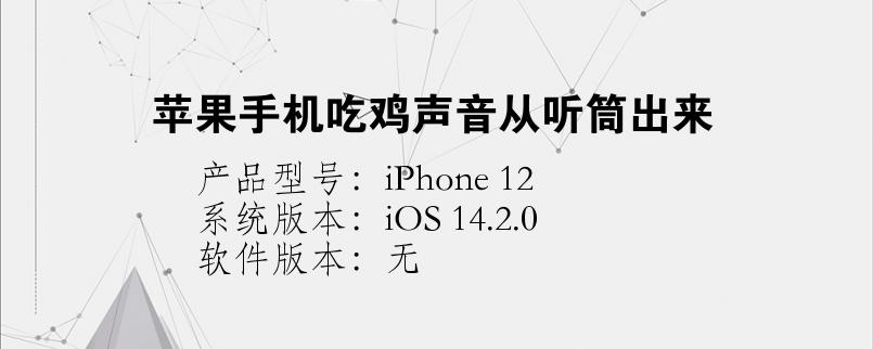 手机知识:苹果手机吃鸡声音从听筒出来