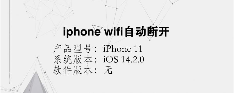 手机知识:iphone wifi自动断开