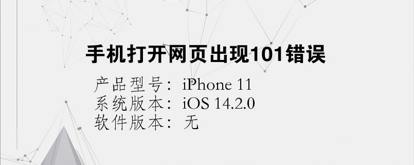手机知识:手机打开网页出现101错误