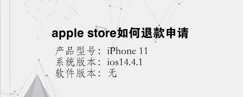 手机知识:apple store如何退款申请