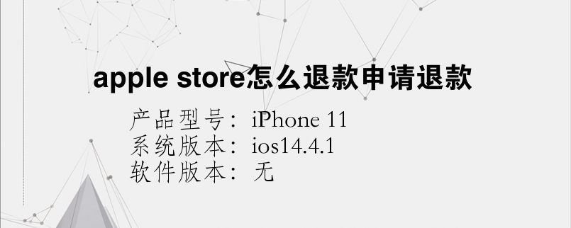 手机知识:apple store怎么退款申请退款