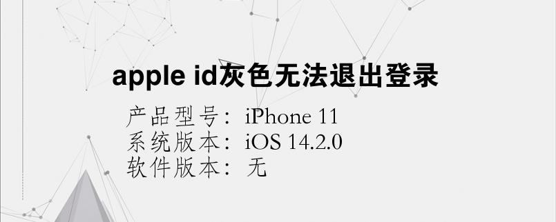 手机知识:apple id灰色无法退出登录