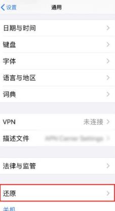 iphonex怎么恢复出厂设置第4步