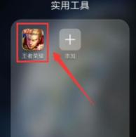 华为手机同时开两个游戏窗口第1步
