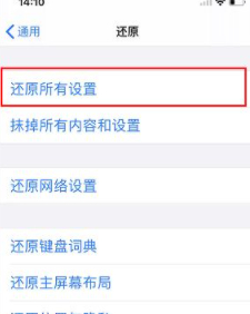 iphonex怎么恢复出厂设置第5步