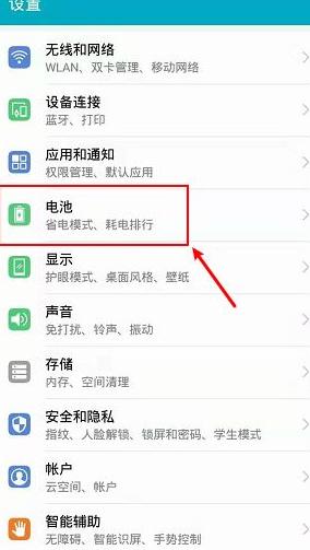 华为手机程序老是自动关闭第1步