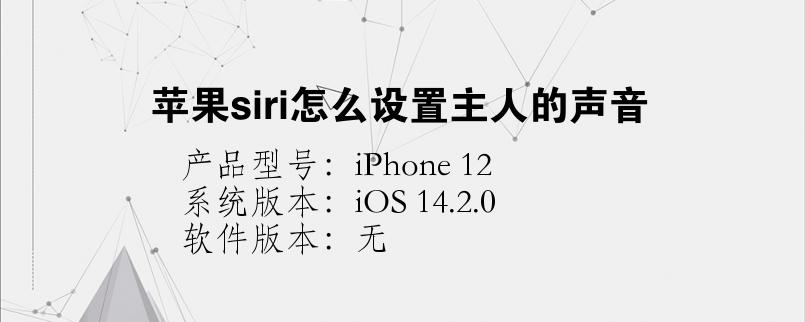 手机知识:苹果siri怎么设置主人的声音