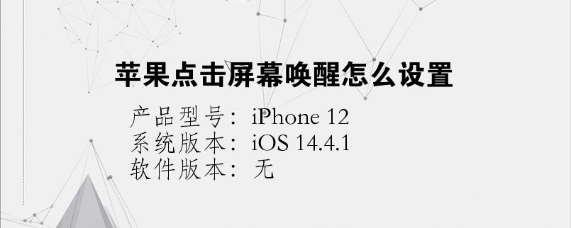 手机知识:苹果点击屏幕唤醒怎么设置