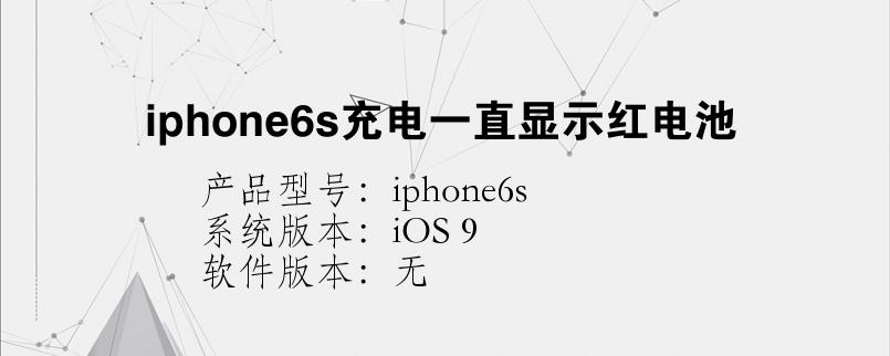 手机知识:iphone6s充电一直显示红电池