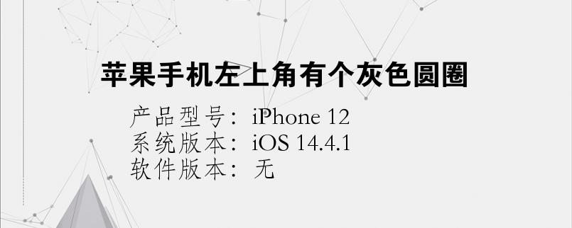 手机知识:苹果手机左上角有个灰色圆圈