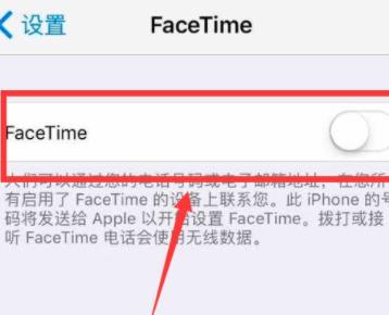 facetime怎么关闭第5步